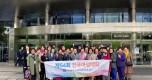 제 54회 전국여성대회
